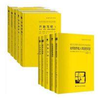 创意写作书系(全11册)如何创作炫人耳目的对话+小说创作谈+成为小说家+推理小说创作等