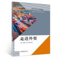 走进外贸(国际商务专业)于丽娟 9787040519839
