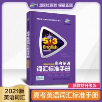 曲一线官方正品 53英语高考英语词汇标准手册 53英语专项突破系列 高考复习资料 五三金典图书五年高考三年模拟