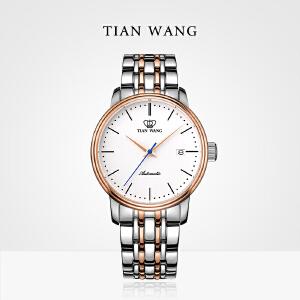 天王新品自动机械表男表正品男士钢带防水手表时尚简约腕表5934