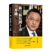 【二手书8成新】新三板挂牌上市一本通 李浩 中国经济出版社