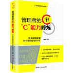 """管理者的""""C""""能力修炼:中高层管理者如何落地企业文化"""