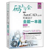 码上学会――中文版AutoCAD 2016机械设计全能一本通(双色版)
