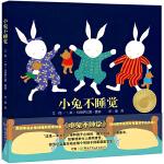 小蛋壳国际精选绘本·小兔不睡觉