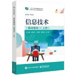 信息技术(基础模块)(上册) /傅连仲