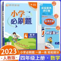 小学必刷题四年级上册数学人教版 2021秋新版