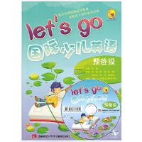 英语培训机构教材 Let's go国际少儿英语 预备级 长库