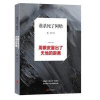 全新正版谁杀死了阿哈 陆涛 9787559618276 北京联合出版有限公司缘为书来图书专营店