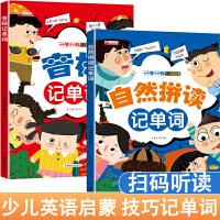 培生儿童英语分级阅读level2 全20册幼儿英语绘本阅读 小学二年级 三年级英语课外书 少儿英语启蒙读物故事书原版带