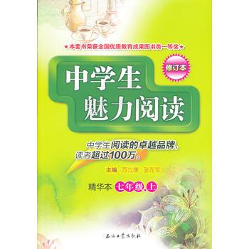 中学生魅力阅读:精华本 七年级 上(修订本)