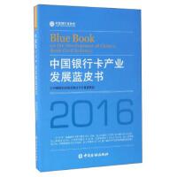 【二手书8成新】中国银行卡产业发展蓝皮书(2016 中国银行业协会银行卡专业委员会 9787504986467
