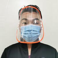 【艾木丽】升级款防护面罩防飞沫喷嚏厨房防溅油骑车防雨水可折叠防护面目护脸罩