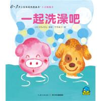 0-3岁小宝贝成长图画书・小手翻翻书:一起洗澡吧