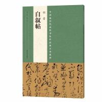 中国最具代表性书法作品放大本系列 怀素《自叙帖》