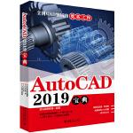 AutoCAD 2019宝典