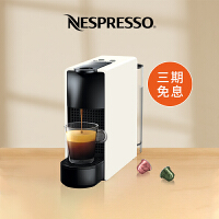 NESPRESSO Essenza Mini迷你全自动进口胶囊咖啡机