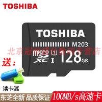 【送读卡器】东芝 TF卡 128G 100MB/s高速卡 M203系列 128GB手机卡 Class10 闪存卡 相机