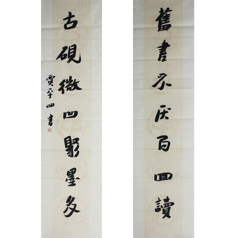 贾平凹书法作品 镜片
