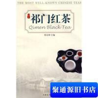 【旧书二手书9成新】祁门红茶