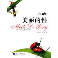 【二手书8成新】美丽的性(自然随笔丛书 任桑甲,余玮 重庆大学出版社
