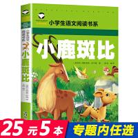 【学校指定版】小鹿斑比 注音版正版 小学生二年级一年级课外书必读三四带拼音的书 课外阅读书籍 儿童读物7-10岁 新课