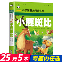 [任选8本40元]小鹿斑比儿童彩图注音版 小学生低年级课外阅读读物