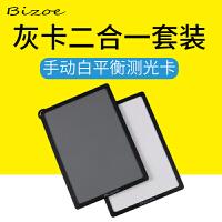 灰卡白平衡卡 白卡 2合1 18度 摄影灰卡 中灰校准测曝光 便携灰板 校色卡 单反相机配件 送便
