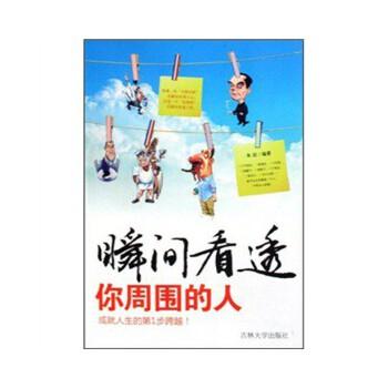 [二手旧书9成新],瞬间看透你周围的人,朱岩,9787560147192,吉林大学出版社