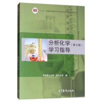 分析化学(第七版)学习指导 华东理工大学,四川大学 9787040527551 高等教育出版社教材系列