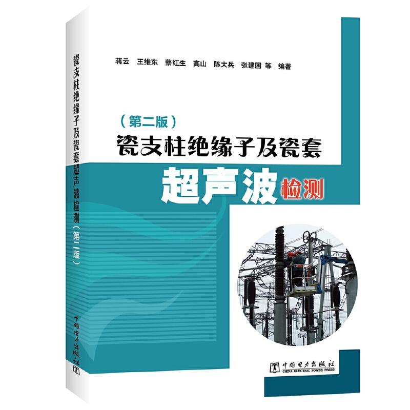 瓷支柱绝缘子及瓷套超声波检测(第二版)