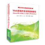 Web前端开发实用案例教程(Axure RP+HTML5+CSS3+Photoshop)