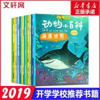 动物小百科全套10册注音版儿童幼儿早教科普故事绘本读物小学生一二年级课外阅读书籍带拼音图书海洋野生昆虫史前哺乳爬行