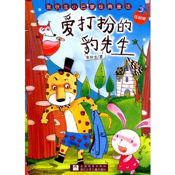 张秋生小巴掌经典童话:爱打扮的豹先生(注音版) 张秋生 9787534258374