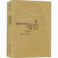康德著作全集(注释本)第5卷 实践理性批判 判断力批判