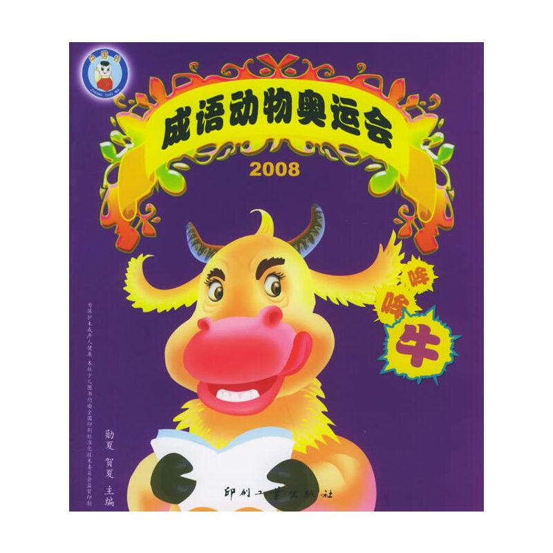 哞哞牛——中国娃·2008成语动物奥运会(注音版)