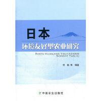 日本环境友好型农业研究/宋敏 等