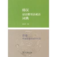韩汉谚语惯用语成语词典 金玉兰 编 商务印书馆