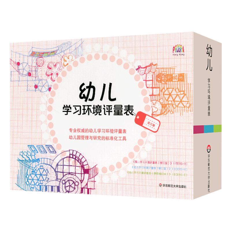 幼儿学习环境评量表 全三册 专业的幼儿学习环境评量表 幼儿园管理研究的标准化工具 儿童发展研究书籍