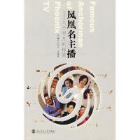 【二手书8成新】凤凰名主播八个平凡的传奇 王纪言,马海涛 北京师范大学出版社