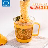 乐扣乐扣泡面杯玻璃早餐杯带盖燕麦片牛奶杯子微波加热大号550ml