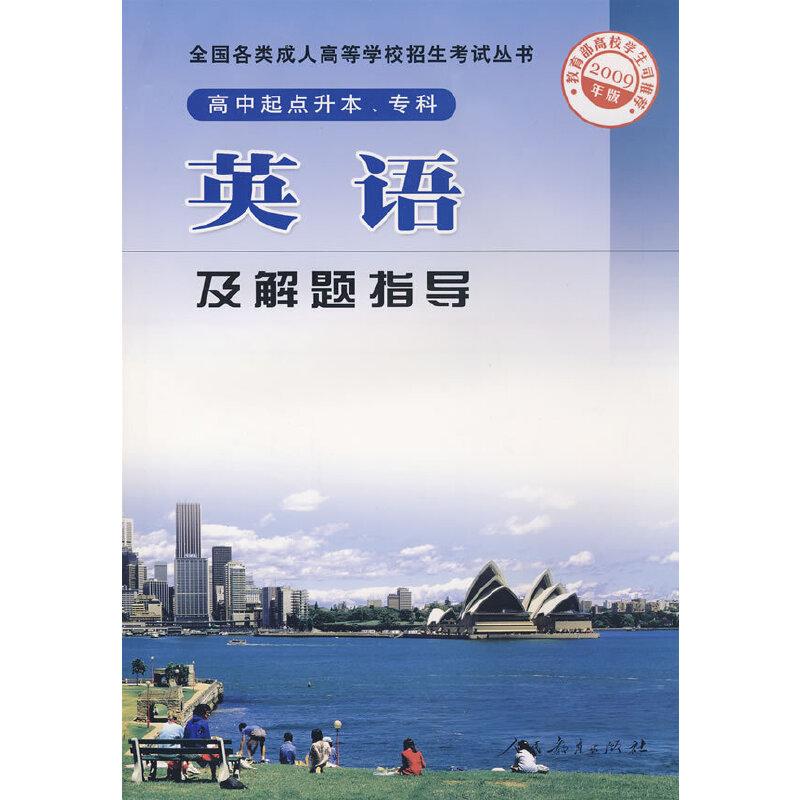 英语及解题指导-2009年版-高中起点升本、专科-全国各类成人高等学校招生考试丛书