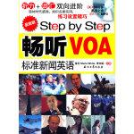最新版Step by Step 畅听VOA标准新闻英语:听力+词汇双向进阶