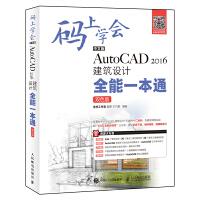 码上学会――中文版AutoCAD2016建筑设计全能一本通
