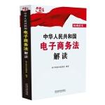 中华人民共和国电子商务法解读