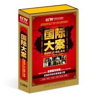 CCTV 法律讲堂文史国际大案12CD 一套珍贵的世纪悬案大纪录 波诡云谲的离奇命案