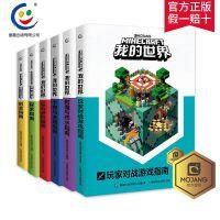 我的世界书乐高书 我的世界攻略生存指南书全6册 游戏版 玩家对战游戏指南+探索指南+红石指南+创意指南+下界与末地小学生