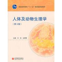 【二手书8成新】人体及动物生理学 王玢,左明雪 高等教育出版社
