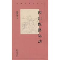 北京出版集团:四川保路运动