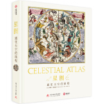 星图 通往天空的旅程 100幅古董级手绘星图 观星指南 天文学入门书 了解星系 星云 星团 八大行星 八十八星座 天文