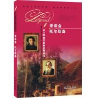 名人的真实故事系列丛书:普希金 托尔斯泰